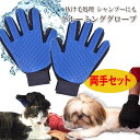 ペット用 手袋ブラシ 両手セット グルーミンググローブ ブラッシング ...