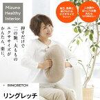 ◆◆ <ミズノ> MIZUNO フィットネスクッション リングレッチ C3JHI901 (49:ベージュ)