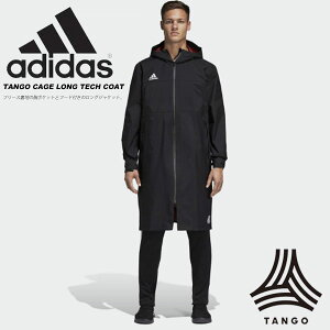 即納可☆ 【adidas】アディダス 特価 ロングテックコート TANGO タンゴ CAGE シリーズ フットボール  サッカー ベンチコート ロングコート