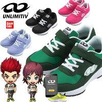 即納可★【UNLIMITIV】アンリミティブキッズシューズスニーカー運動靴子供靴2507492