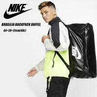 即納可☆【NIKE】ナイキブラジリアバックパックダッフルスポーツバッグ60LジムバッグBA6395