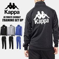 即納可☆【kappa】カッパトラックスーツトレーニングトップ&パンツジャージ上下セットセットアップKFA12KT14KFA12KB14