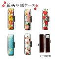 印鑑花ケース!!かわいい花のはんこケース5種類から選べます/サイズ10.5mm〜12mm用/朱肉付/プレゼントやギフトに!【送料無料】