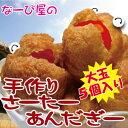 笑う!?福を呼ぶ沖縄の伝統菓子道の駅かでな名物!手作りさーたーあんだぎー5種類からお好みの...