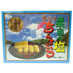 琉球王朝銘菓ながはま製菓の粟国の塩使用の手作り塩味ちんすこう。後引く美味しさ!一度食べれ...
