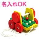 【最大2,000円引きクーポン配布中】サウンドワゴン【名入れ】出産祝い 知育玩具 木のおもちゃ 誕生日 プレゼント 引っ張るおもちゃ