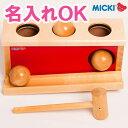 知育玩具 ノックアウトボール ミッキィ MICKI 【名入れ】