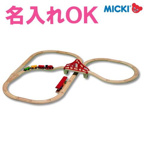 汽車セット つり橋 ミッキィ MICKI【名入れ】