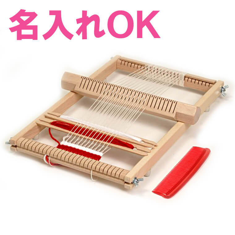 【すぐ使えるフラッシュクーポン】 おりき イネス 日本語説明書付 【名入れ】 織り機 機織機 機織り 木のおもちゃ 知育玩具 誕生日 プレゼント