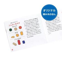 【最大2,000円引きクーポン配布中】積み木 日本製 ボーネルンド オリジナル積み木 カラー【名入れ】