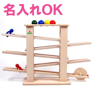 ニックスロープ【名入れ 名前】出産祝い 知育玩具 誕生日 プレゼント 木のおもちゃ スロープ 赤ちゃん