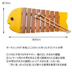 【期間限定クーポン配布中】 名入れ無料 木琴 おさかなシロフォン ボーネルンド/bornelund(日本)
