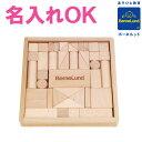 【割引クーポン】 積み木 日本製 ボーネルンド オリジナル積...