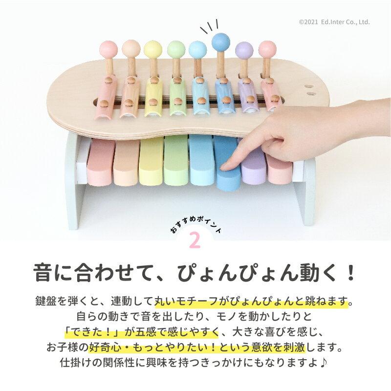 ピアノ 鉄琴 森のメロディーメーカー【名入れ 名前】出産祝い 木のおもちゃ 知育玩具 楽器 誕生日 女の子 1歳 赤ちゃん 木のおもちゃ 男の子 エドインター