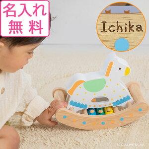 がらがら カランコロン木馬 エドインター 【名入れ】 出産祝い 木のおもちゃ 知育玩具 誕生日 赤ちゃん 男の子 女の子 プレゼント 0歳 1際 エドインター