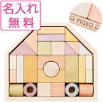 【すぐ使えるクーポン】 積み木 日本製 つみきのいえ M エドインター 【名入れ】 1歳 出産祝い 木のおもちゃ 知育玩具 誕生日 子供 積木 つみき 男の子 女の子 エドインター