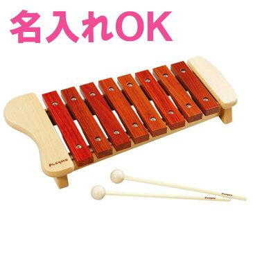 正規品 木琴 8音 プレイミー PLAYMETOYS 【名入れ】