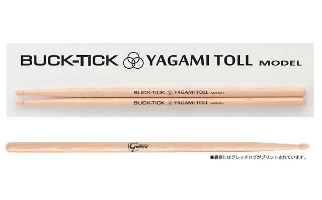 ドラム, スティック GRETSCH GR-TY101N