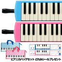 (P) YAMAHA/ピアニカ P-32E.P-32EP+ピアニカバッグセット【ヤマハピアニカ】【鍵盤ハーモニカ】