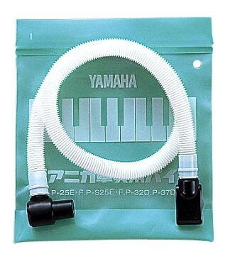 YAMAHA/ピアニカ用 卓奏用ホース PTP-32D【卓奏用パイプ】【ヤマハピアニカ】【鍵盤ハーモニカ】