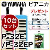 (P) YAMAHA/ピアニカ 10台セット P-32E.P-32EP【ヤマハピアニカ】【送料無料】【thank youクーポン配布!5/21〜5/25/1:59】