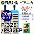 (P) YAMAHA/ピアニカ 20台セット P-32E.P-32EP【ヤマハピアニカ】【送料無料】【楽器de元気】