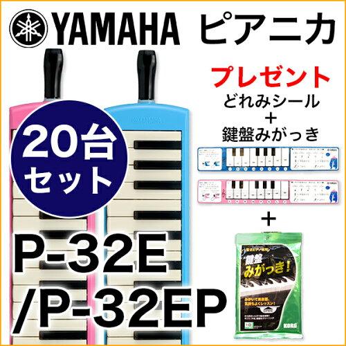 (P) YAMAHA/ピアニカ 20台セット P-32E.P-32EP