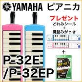 (P)YAMAHA/ピアニカ P-32E.P-32EP どれみシール 鍵盤みがっきプレゼント【ヤマハ】【楽器de元気】