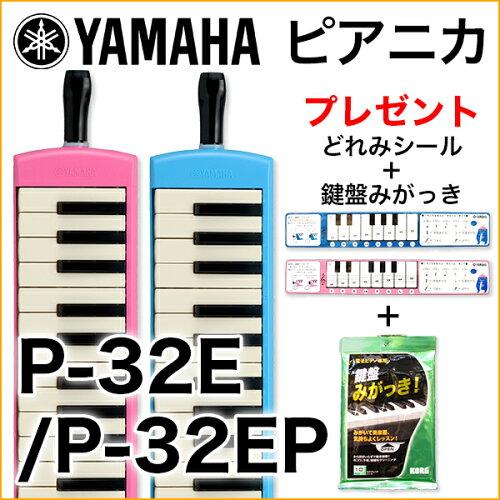 (P)YAMAHA/ピアニカ P-32E.P-32EP どれみシール 鍵盤みがっきプレゼント【9...
