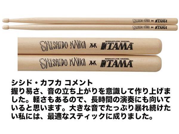 ドラム, スティック TAMA H-KVK