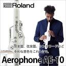 【10月8日発売予定】Roland/AerophoneAE-10エアロフォン【ローランド】【0824楽天カード分割】