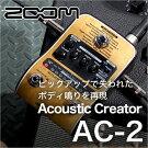 ZOOM/AC-2AcousticCreatorアコースティックギター用プリアンプ【ズーム】【楽器de元気】