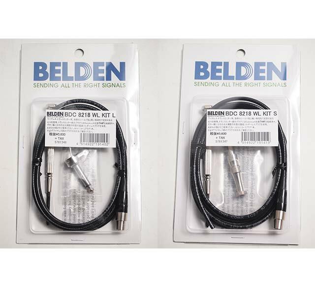 Belden/ソルダーレスワイヤレス・トランスミッター用ケーブルキット BDC 8218 WL KIT【ベルデン】