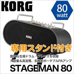YAMAHA/ポータブルPAアンプSTAGEMAN80【ヤマハ】【送料無料】