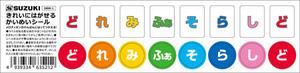 SUZUKI/メロディオン かいめいシール DRM-1【メール便OK】【スズキ】