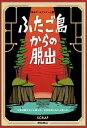 <楽譜>【リットー】書籍 脱出ゲームブック vol.2 ふたご島か……