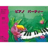 【送料無料】<楽譜>【東音】バスティン ピアノパーティーA【楽器de元気】