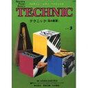 <楽譜>【東音】バスティン ベーシックス テクニック レベル3