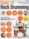<楽譜>【ドレミ】ロック・ドラム...
