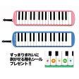 (P) SUZUKI/メロディオン メロディオンアルト FA-32B/FA-32P【スズキ】【鍵盤ハーモニカ】