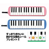 (P) SUZUKI/メロディオン メロディオンアルト FA-32B/FA-32P【スズキ】【鍵盤ハーモニカ】【楽器de元気】