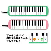 (P) SUZUKI/メロディオン MXA-32G(グリーン)/MXA-32P(ピンク)【スズキ】【鍵盤ハーモニカ】【楽器de元気】