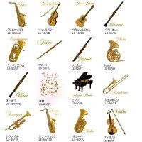 【スマホの簡単デコレーション】蒔絵ステッカーLS-50楽器16種類