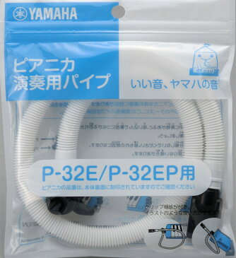 【メール便可】YAMAHA[ヤマハ]ピアニカ卓奏用パイプ(ホース) PTP-32E