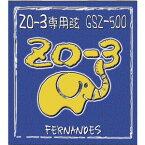 【メール便可】FERNANDES ZO-3弦 GSZ-500