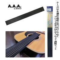 ケースの中を適度な湿度に保つだけでじゃなくフレットをキズから守っちゃう調湿マットAHM-660ギター用6x60cm