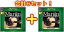 [ メール便 のみ 送料無料 ] マーチン アコギ弦 3セットパック × 2箱 M170PK3 2個 合計 6セット 緑箱 エクストラライトゲージ マーチン弦 M-170 3セット アコースティックギター弦 MARTIN M170 PK3 Guitar Strings Bronz アコースティック ギター弦