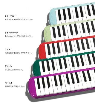 安い鍵盤ハーモニカカラー豊富32鍵P3001-32KMelodyPiano立奏用唄口(吹き口)卓奏用パイプ(ホース)本体ケースセット学校学販教材ピアノキーボード前にレッドパープルグリーンブラックはヤマハピアニカにはない色です☆定番ピンク薄いブルーイエロー