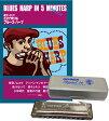 ブルースハーモニカ 初心者セット ホーナー スペシャル20 & 5分で吹ける ブルースハープ KMP 吹きやすい 樹脂製 C調 ハープ と ハーモニカ教本 楽譜 テンホールズ 練習 セット 10穴 楽器 HOHNER 560/20 Special-20/CL Blues Harmonica
