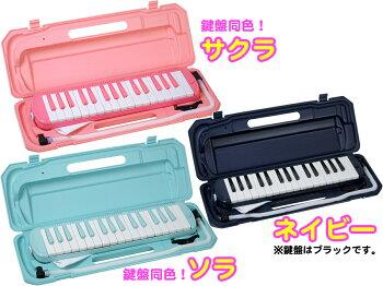 送料無料安い鍵盤ハーモニカカラー豊富32鍵P3001-32KMelodyPiano立奏用唄口(吹き口)卓奏用パイプ(ホース)本体ケースセット学校学販教材キーボード前にレッドパープルグリーンブラックはヤマハピアニカにない色です☆定番ピンクブルーイエロー